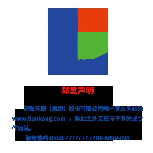 滁州市委副书记,代市长张祥安来我集团调研工作